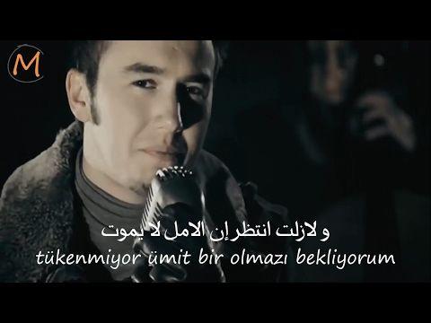 أغنية تركية حزينة لـ مصطفى جيجلي عد مترجمة للعربية 2009 Mustafa Ceceli Don Youtube Songs My Favorite Music Music