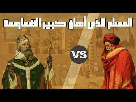 الأسير المسلم الذى هزم النصرانية وأهان كبير القساوسة قصص من التاريخ الإسلامي Youtube Movie Posters Movies Poster