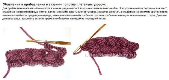 Объемный плетеный узор крючком - фото МК