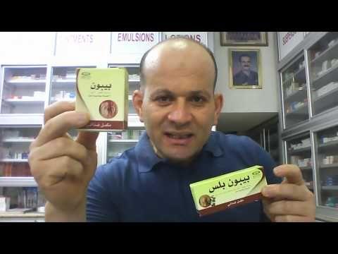 علاج تضخم البروستاتا الحميد والتهابات البروستاتا بالبلميط المنشارى وزيت بذور اليقطين Youtube Thumbs Up