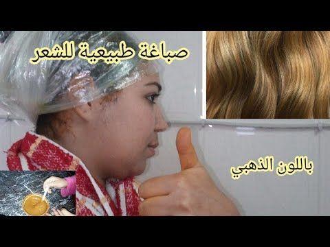 احصلي على شعر اشقر ذهبي بصبغة طبيعية بدون حناء او اكسجين في منزلك سيدتي Youtube