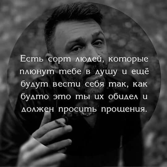 Pin Ot Polzovatelya Nika Hvostova Na Doske So Smyslom I Bez Vdohnovlyayushie Citaty Pravdivye Citaty Citaty