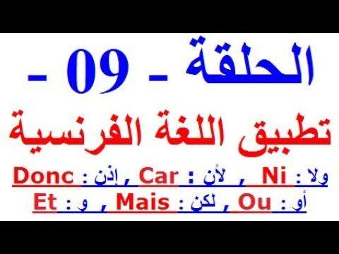 تعلم الفرنسية بسرعة لا توصف للمبتدئين أكثر الجمل إستعمالا 52 Apprendre Le Francais Debutants Youtube French Language Language France