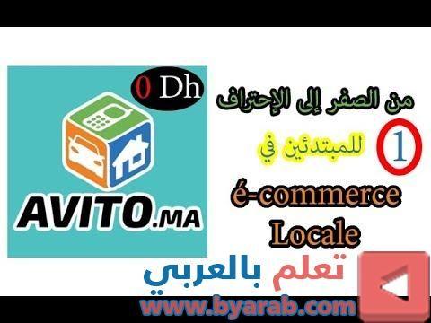 التجارة الالكترونية وزارة التجارة