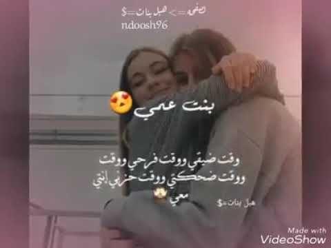 بنت عمي توام روحي Youtube Love You Sis Love You My Heart