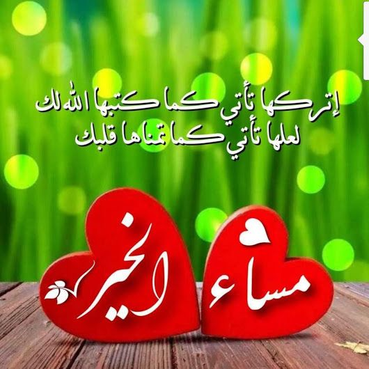 Sign In Good Night Love Messages Evening Greetings Night Love