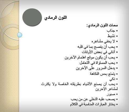اعرف شخصيتك من لونك المفضل Arabic Alphabet For Kids Feelings Activities Alphabet For Kids