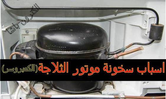 اسباب سخونة موتور الثلاجة الكمبروسر Refrigerator Compressor Refrigerator Uji