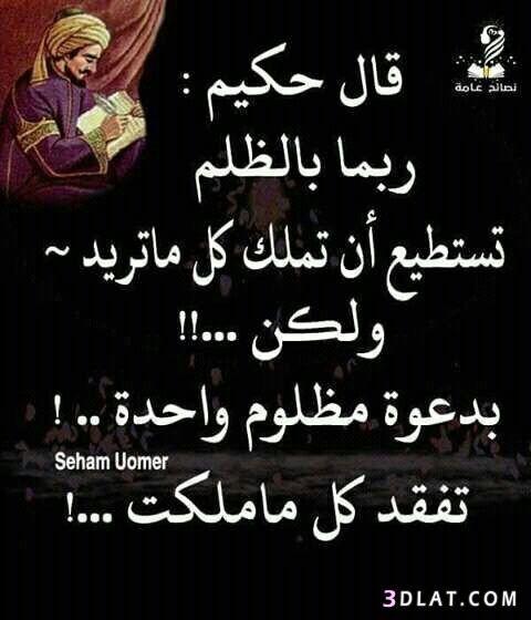 دعاء المظلوم الظالم يبرد النار القلب 3dlat Com 13 18 274b Islamic Inspirational Quotes Words Quotes Wisdom Quotes