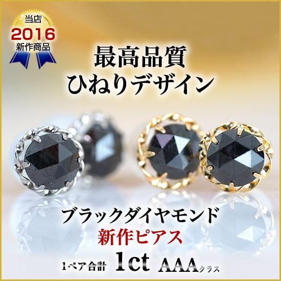 楽天 ひねりデザイン最高品質aaa pt900 k18wg k18yg ブラックダイヤモンドピアス 両耳の売れ筋人気ランキング商品 ダイヤモンド ブラックダイヤ ブラックダイヤモンド エメラルド ルビー サファイア オパール タンザナイト ピアス ブラックダイヤモンド