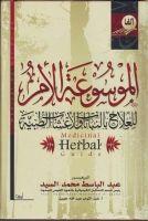 موسوعة الاعشاب الطبية Pdf لقد أثبتت الأعشاب الطبية فاعليتها في علاج الكثير من الأمراض القديم منها والمستحدث ونظر Ebooks Free Books Arabic Books Download Books