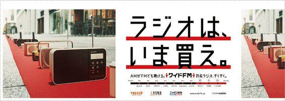 「ラジオは、いま買え。」強気なメッセージのそのわけは? | ブレーンデジタル版