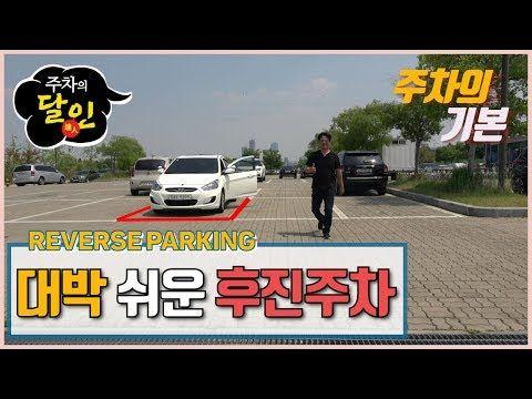 초보운전탈출 대박 쉬운 후진주차를 공개합니다 주차의 기본이 됩니다 미남의운전교 Youtube 자동차 차 배우기
