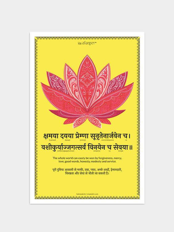 A short yet simple guide to achieving everything in life. You just need to know which one to use when. This is a shloka from Suktimala along with the illustration of a lotus that complements the meaning is a perfect gift of choice for someone close.