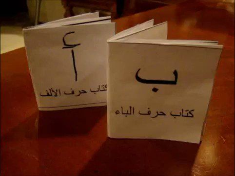 عل مني On Twitter علمني كيف نصنع كتاب الأحرف العربية مصدر الفيديو وجميع الأحرف Https T Co H1d33oejk8 Alphabet Book Twitter Sign Up Activities For Kids