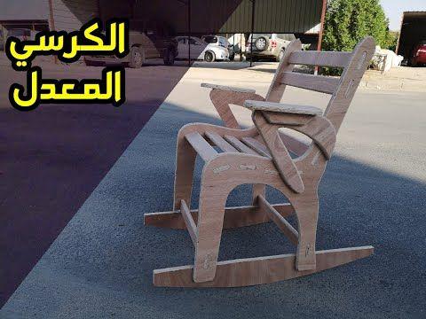 الكرسي الهزاز تحويل الكرسي لكرسي هزاز Youtube In 2021 Rocking Chair Chair Home Decor