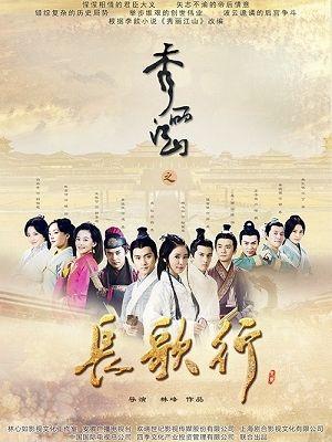 Phim Tú Lệ Giang Sơn – Trường Ca Hành