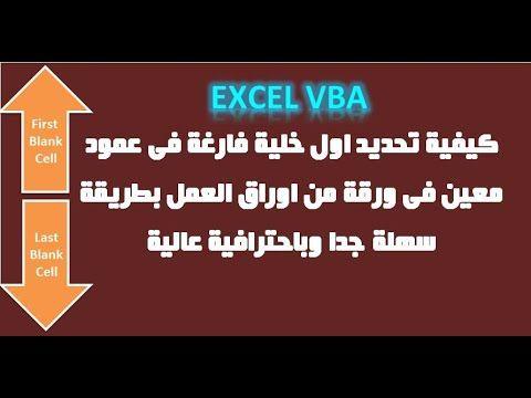 اكسيل Vba كيفية تحديد اول خلية فارغة فى العمود فى كل اوراق العمل بطريق Excel