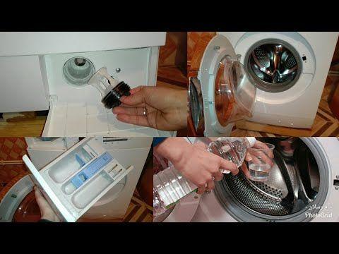 روتيني في التنظيف العميق و تعقيم غسالة الملابس الأوتوماتيكية Youtube Washing Machine Home Appliances Laundry Machine
