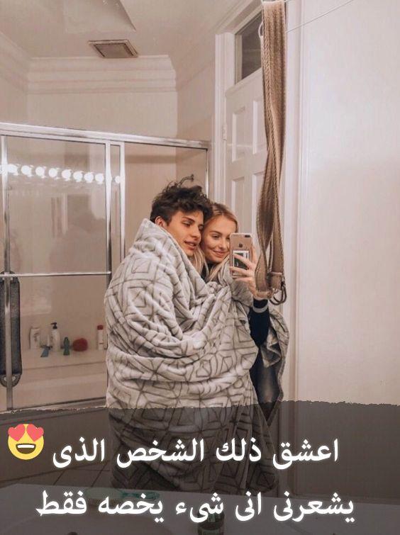صور حب 2019 احلى كوكتيل صور حب Couple Goals Relationship