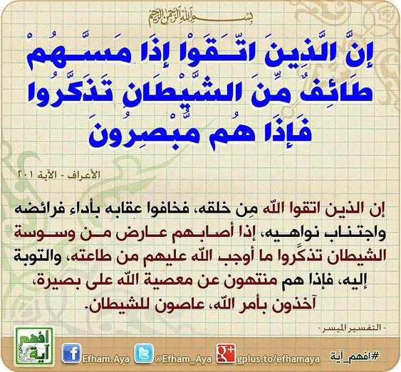 Pin By Me On افهم آية In 2020 Islamic Information Math Quran