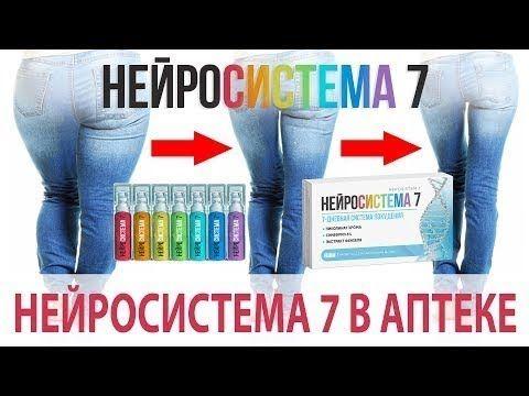 нейросистема 7 для похудения отзывы способ применения