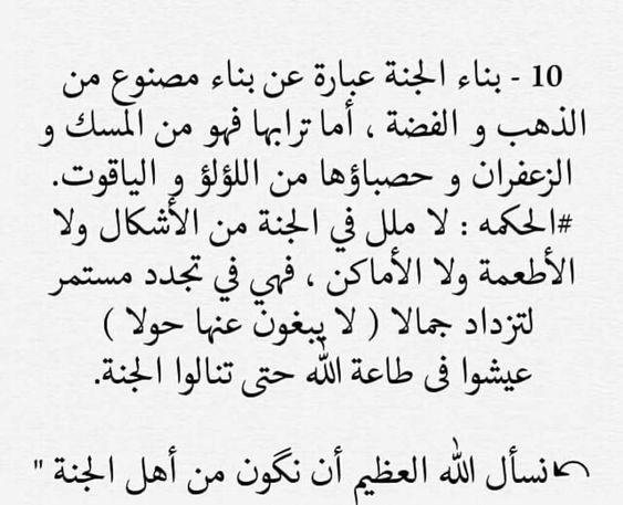 كيف تكون اشكالنا وهيئاتنا في الجنة Math Arabic Calligraphy Lins