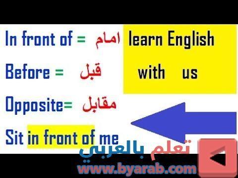 كورس شامل لتعلم اللغة الانجليزية تعلم الإنجليزية عن طريق جمل باستخدام Before In Front Of O Learn English Learning Opposites