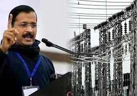 दिल्लीवासियों को सस्ती बिजली देने के लिए आम आदमी पार्टी ने कवायद शुरू कर दी है। सीएम अरविंद केजरीवाल ने दिल्ली विधानसभा चुनावों से पहले दिल्लीवासियों से बिजली की दरें लगभग आधा करने का वादा किया था। सूत्रों की मानें तो सस्ती बिजली देने के अपने वादे को पूरा करने के लिए दिल्ली सरकार नियंत्रक एवं महालेखा परीक्षक