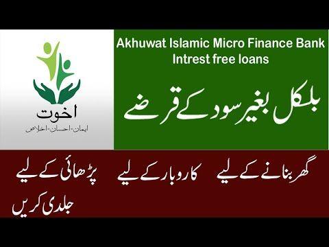 Interest Free Loans Akhuwat Islamic Micro Finance Bank Pakistan Youtube Finance Bank Home Equity Loan Home Equity