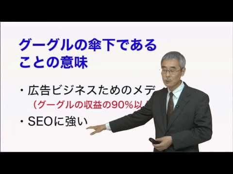 動画マーケティング基礎講座「(7)YouTubeとは?」 - YouTube