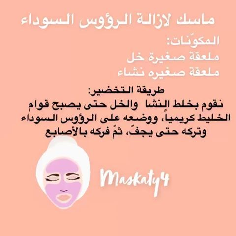 Mask ماسك Maskaty4 Instagram Photos And Videos Skin Care Diy Masks Beauty Skin Care Routine Skin Tips