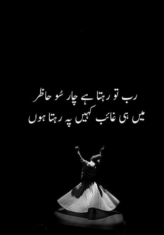 Firza Naz Best Urdu Poetry Images Urdu Love Words Love
