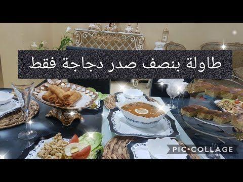 اولادي فضحوني في هذا الفيديو تحدي طاولة طعام فقط بنصف صدر دجاجة ادخلي هزي افكار Youtube