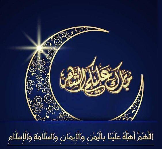 صورعن رمضان جديده بتصاميم جميلة Ramadan Kareem Decoration Ramadan Greetings Ramadan Poster