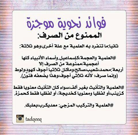 الممنوع من الصرف هو الاسم المعرب الذي لا ينون آخره Learning Arabic Arabic Langauge Arabic Language