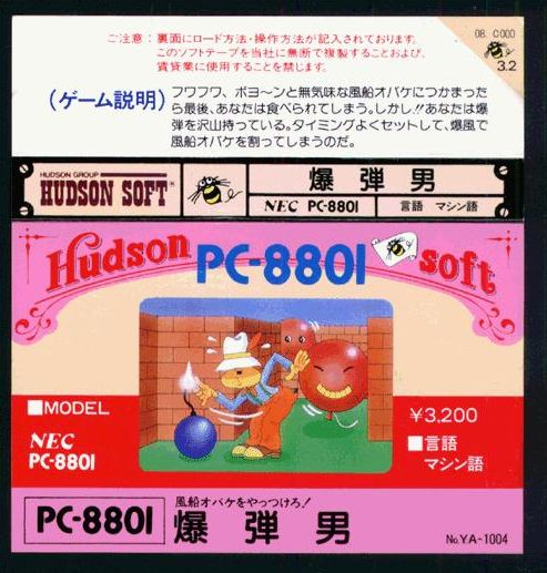 Bomberman for the PC88