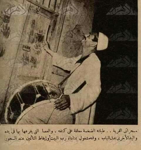 المسحراتي رمضان زمان Old Egypt Ancient Egyptian History