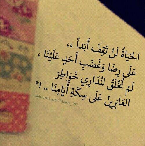 الحياة لا تقف على احد Circle Quotes Words Words Quotes