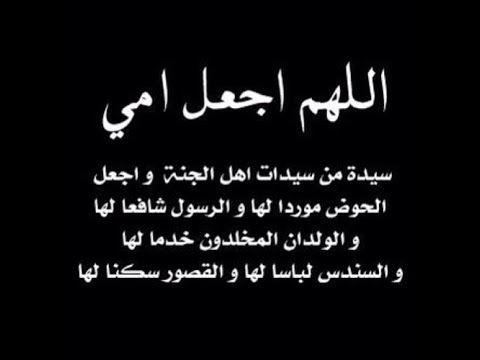 دعاء لقرة عيني ونبض قلبي أمي الغالية اللهم ارحم أمي واغفر لها توفيت يوم الجمعة 10 يوليوز 2020 Youtube In 2021 Words Quotes Quran Quotes Baby Bear Baby Shower