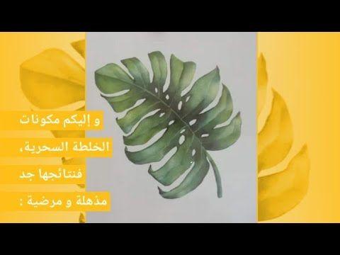 149 فوائد الحنة و الخلطة السحرية لتنعيم و تكثيف و تطويل الشعر Fruit Pineapple