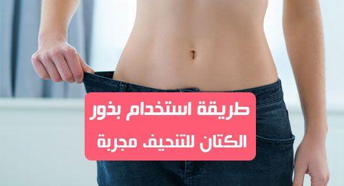 طريقة استخدام بذور الكتان للتنحيف إذا كنت من بين الاشخاص الذين يعانون من زيادة في الوزن بلا شك فقد جربت العديد من الوجبات الغذائية أو طر Sports Bra Women Bra