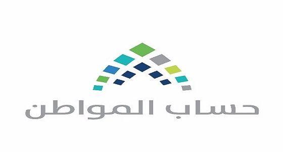 رابط بوابة حساب المواطن السعودي موعد الدفعة الثانية والاعتراض على قيمة الدعم النقدي أعلنت وزارة العمل السعودية يوم الخميس Tech Company Logos Logos Arab News