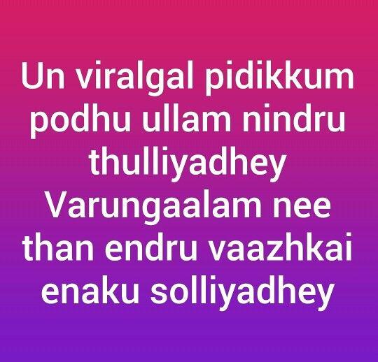 puli varuthu tamil movie