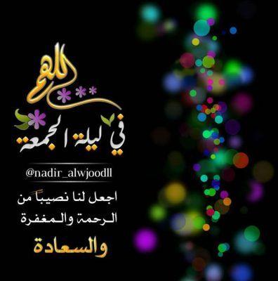 دعاء صور ليلة الجمعة وليلة الخميس Blessed Friday Good Morning Arabic Evening Quotes