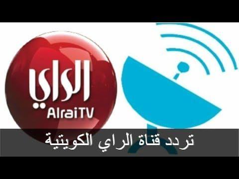 اضبط تردد قناة الراي الكويتية 2018 Alrai Tv على النايل سات والعرب سات Retail Logos Lululemon Logo Gaming Logos