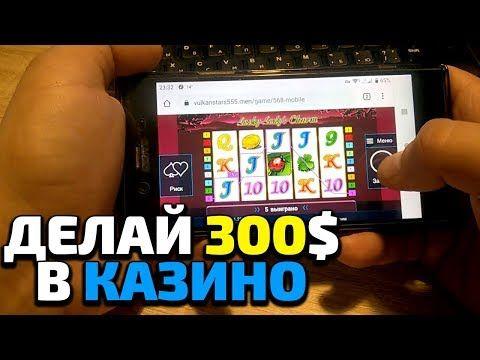 Заработок в казино с выводом денег all slots free online casino