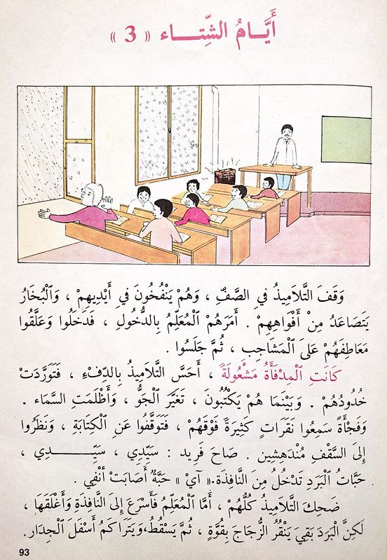 Pin By طاهر مسعد On نصوص الثالثة اساسي Learning Arabic Arabic Kids Arabic Language