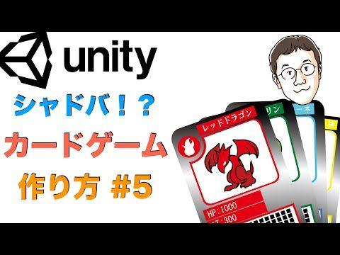 Unityゲーム開発 シャドバ風 カードゲームの作り方 5 ドラッグ ドロップによるカードの移動 Monopoly Unity Monopoly Deal