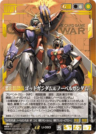 Burning gundam and nobel gundam card thing mobile for Domon plan b